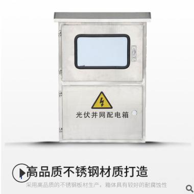 厂家直销光伏并网箱 不锈钢配电箱家用电表箱防雨水充电桩箱
