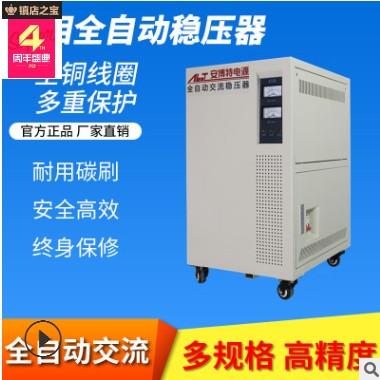 安博特热销工业三相大功率高精度全自动交流稳压器SVC-30kva