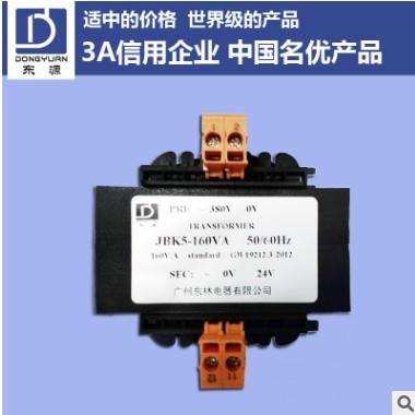 东林【供应】单相隔离变压器 控制变压器BK-160VA(380V/24V)
