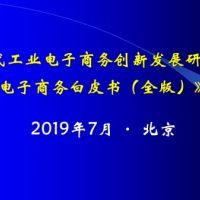国内首部《工业电子商务白皮书》发布