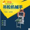供应品牌立式注塑机械手 吊粒专用立式注塑机全自动一体化ZY380