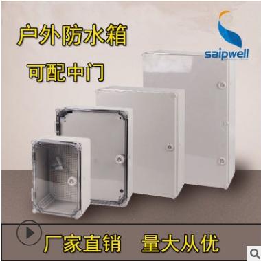 生产户外塑料防水箱 带锁防水箱 接线配电箱IP65 成套电源插座箱