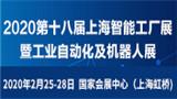 2020第十八届上海智能工厂展暨工业自动化及机器人展