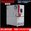 【厂家直销】1000L高低温试验箱 高低温交变试验箱 -70度高低温箱