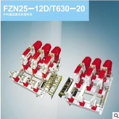 FN25-12D 630A-25KA户内 高压 真空 负荷 开关