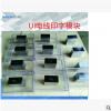 手动电线 UL电线印字模块夹具耐摩擦测试 UL1581标准电线印字模块
