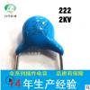 陶瓷电容器222 2KV高压瓷片瓷介电容2.2nf 2000v厂家蓝色环氧包装