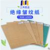 厂家直销 绝缘皱纹纸CREPE PAPER 三木特种材料优质绝缘纸 批发