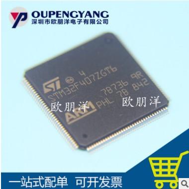 原装 STM32F407ZGT6 LQFP-144 ARM Cortex-M4 32位微控制器MCU