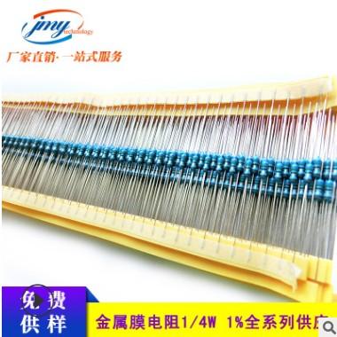 直插金属膜色环电阻1/4w 1% 120R-910R欧姆全阻值供应 原装编带