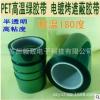 喷漆烤漆胶带 PET耐高温胶带 绿色高温胶带 高温胶带 绿硅胶 现货