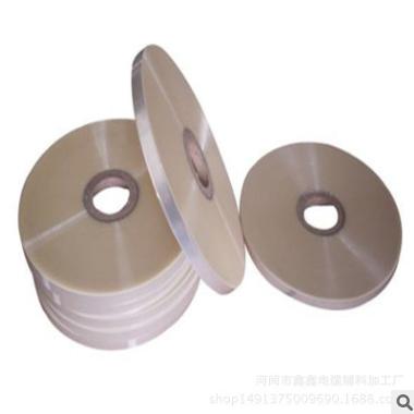 电缆材料辅料供应 电线电缆材料专用聚酯薄膜带 绝缘带 质量保证