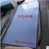 高硬度不变形白色ABS塑料板 模型板材批发 全国供货 一张起卖