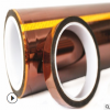 定制金手指耐高温胶带10mm遮蔽连接器pi防静电绝缘聚酰亚胺固定