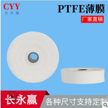 厂家直销ptfe薄膜聚四氟乙烯铁特氟龙薄膜 耐高温不定向四氟薄膜