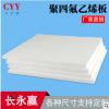 厂家批发 聚四氟乙烯板 耐高低温A料四氟板 PTFE楼梯板可零切加工