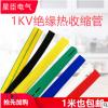 1KV 低压阻燃绝缘热缩管防水保护加厚彩色热收缩套管安全环保