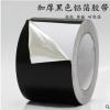 黑色导电铝箔麦拉胶带 防晒抗老化耐高温屏蔽 黑色麦拉锡箔纸胶