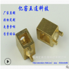 定制生产 5*5*6双脚接线铜柱 PCB铜接线端子铜插针 铜方块 铜柱