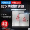 定制304/201不锈钢配电箱户外防雨箱控制箱JP柜 不锈钢监控动力箱