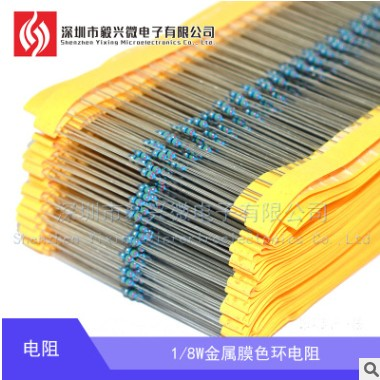 1/8W金属膜色环电阻1.8K 18K 180R 2欧 20K 200 2.2欧 22K 220K