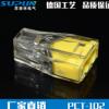 电线连接器 2孔PCT-102 替代wago温州厂家直销
