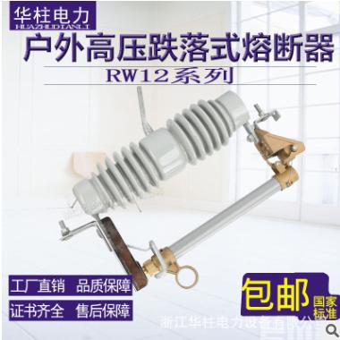华柱10kv户外高压跌落式熔断器RW12-15/200A户外跌落保险令克开关