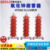 黔开氧化锌避雷器HY5WZ-51/134户外高压电站型35KV复合硅橡胶防雷