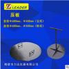 厂家供应 不锈钢压板 制样工具 煤质分析仪器 定硫仪
