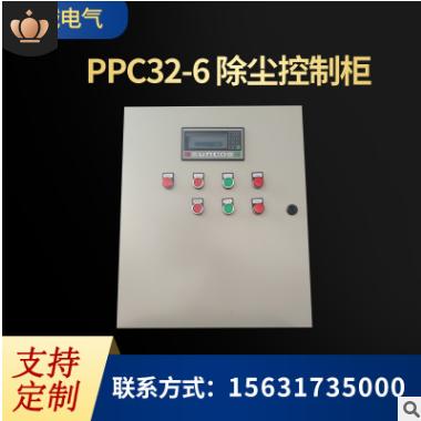 厂家专业生产PPC32-6除尘PLC变频制柜 自动化电气PLC控制柜