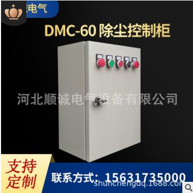 厂家定做DMC-60单机控制柜 布袋除尘器控制箱柜 脉冲控制仪