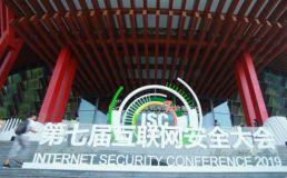 第七届互联网安全大会北京开幕 全球专家共议大安全