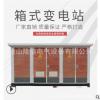 厂家定制成套10KV户外预装式箱式变电站 欧式美式箱变 矿用变电站