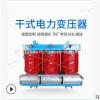 厂家定制SCB10-800KVA电力变压器10kV级树脂绝缘干式变压器