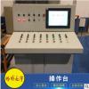 厂家批发定制 操控台 操作台 不锈钢操控台 非标定制