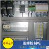 厂家批发定制 变频控制柜 低压电控开关柜 OEM成套柜