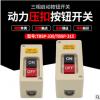 TBSP-315三相15A启动两键按钮开关TBSP-330防水30A动力押压扣开关