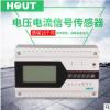 电压电流信号传感器HTB1-2AVI-G3 100mA 隔离电流电压消防电源