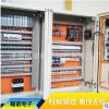自动化控制远程控制系统 PLC控制柜 低压电气柜 电控箱 温控箱