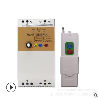 无线控制开关 22KW水泵大功率无线智能远程遥控开关无线遥控开关