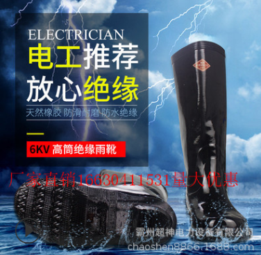 双安绝缘靴25kv高压绝缘鞋6橡胶材质电力电工作业用劳保绝缘雨鞋