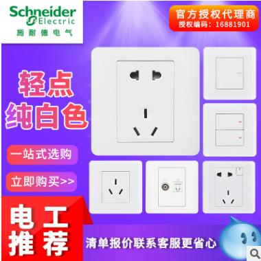 插排插线板接线插板开关带线家用多功能电源转换器皓朗轻点白系列