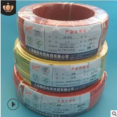 BV BVR RV 家用电线装修铜芯国标线 13年老店-上海电缆厂家直销