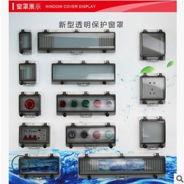 供应断路器保护罩 透明防水窗罩 2到18位配电箱面板 按钮防水罩