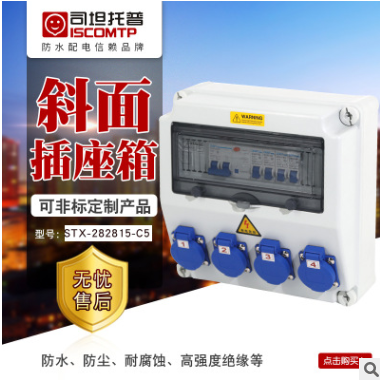 司坦电气供应配电箱 12位防水插座箱 3孔电源工业插座箱 工程专用