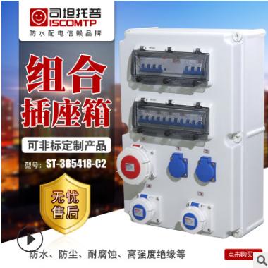 供应工业插座箱 自由组合配电箱 注塑机控制箱 水泥厂防水检修箱