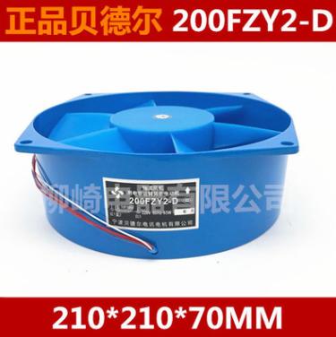 正品贝德尔200FZY2-D/4-D/7-D机柜电焊机散热风扇 220V/380V