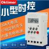 KG316T-II微电脑时控开关 可充电池高精度电子定时器 时间控制器