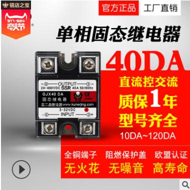 固态继电器单相SSR-40DA480VAC厂家直销正品昆二晶直流控交流小型