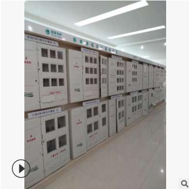 厂家直销国网新标准sMc4表位电表箱电力计量箱配电箱防雨防水